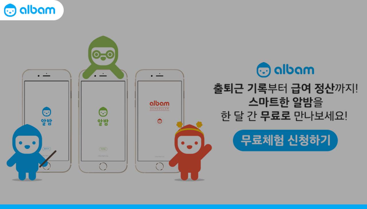 알밤 출퇴근기록기 30일 무료체험 신..