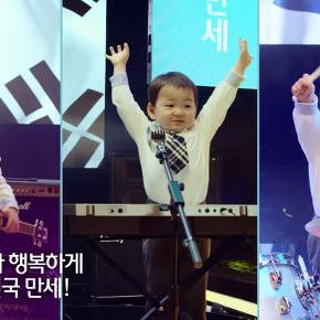 삼둥이가 밴드를 광복 70주년을 기념 하나은행 TV광고