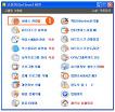 [한글] 고클린 1.4.1 (PC 최적화, 초기화, 관리)