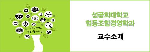 교수진 소개