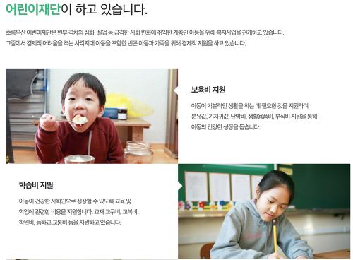 초록우산 어린이재단 후원, 빈곤가정 지원사업
