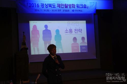 [강의 후기] SNS 온라인 소통 전략 - 경상북도 제안활성화 워크숍