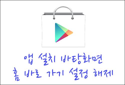 구글 플레이 스토어 앱 설치 시 홈 아이콘 바로 가기 해제하기