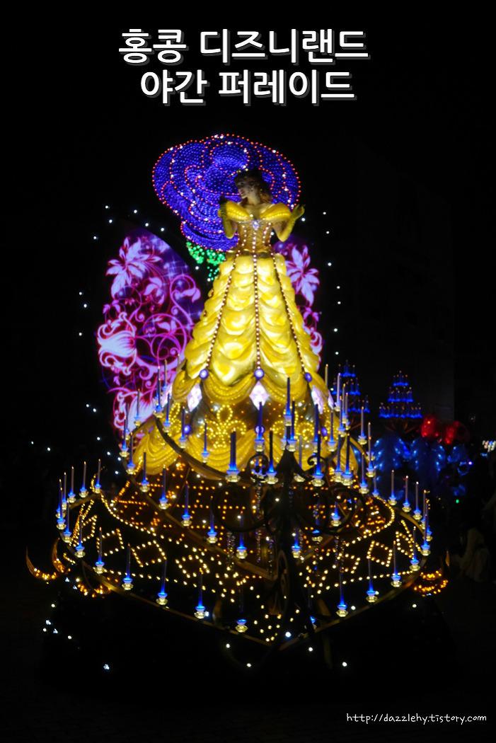 홍콩 디즈니랜드 퍼레이드 빛의 향연