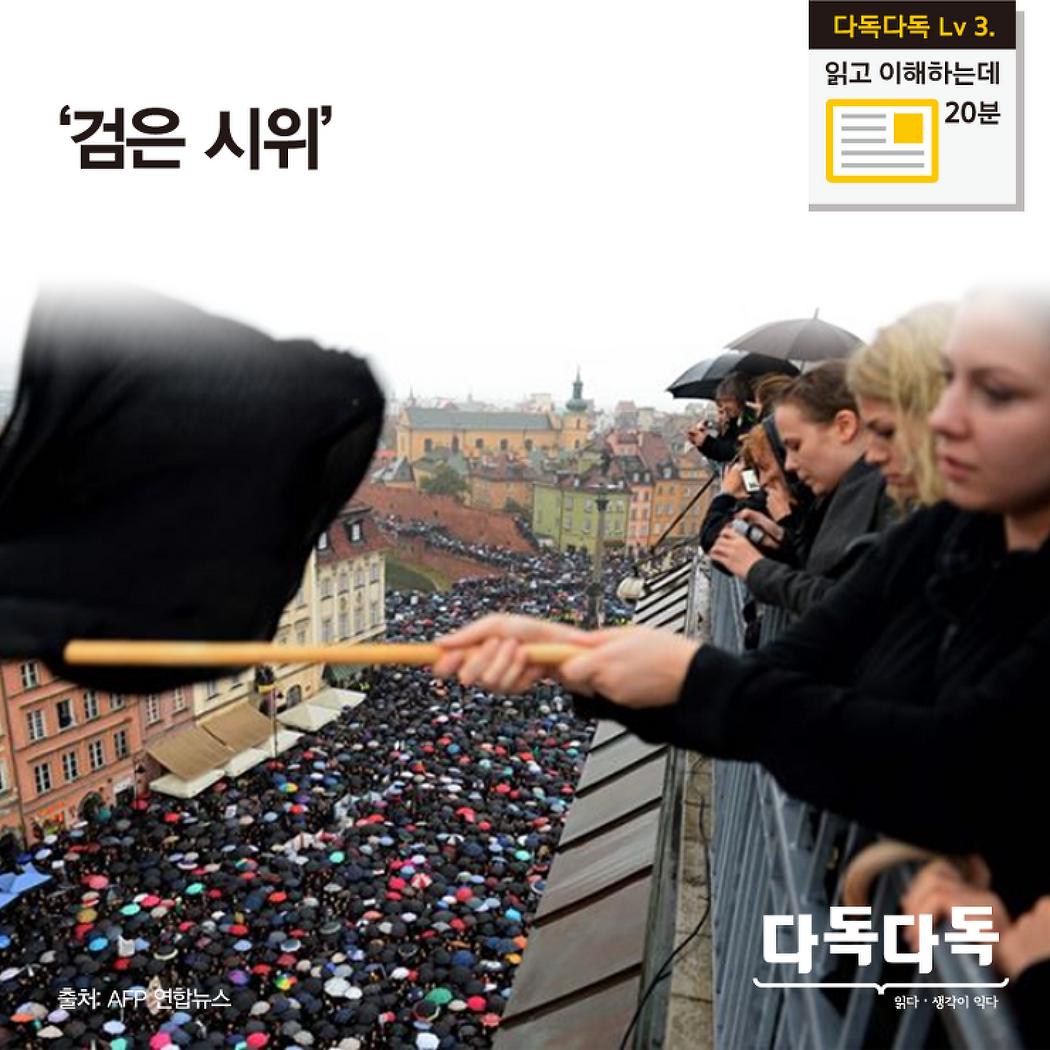 검은 시위
