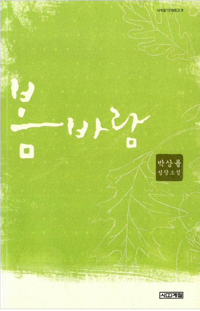 [사계절]봄바람 -박상률