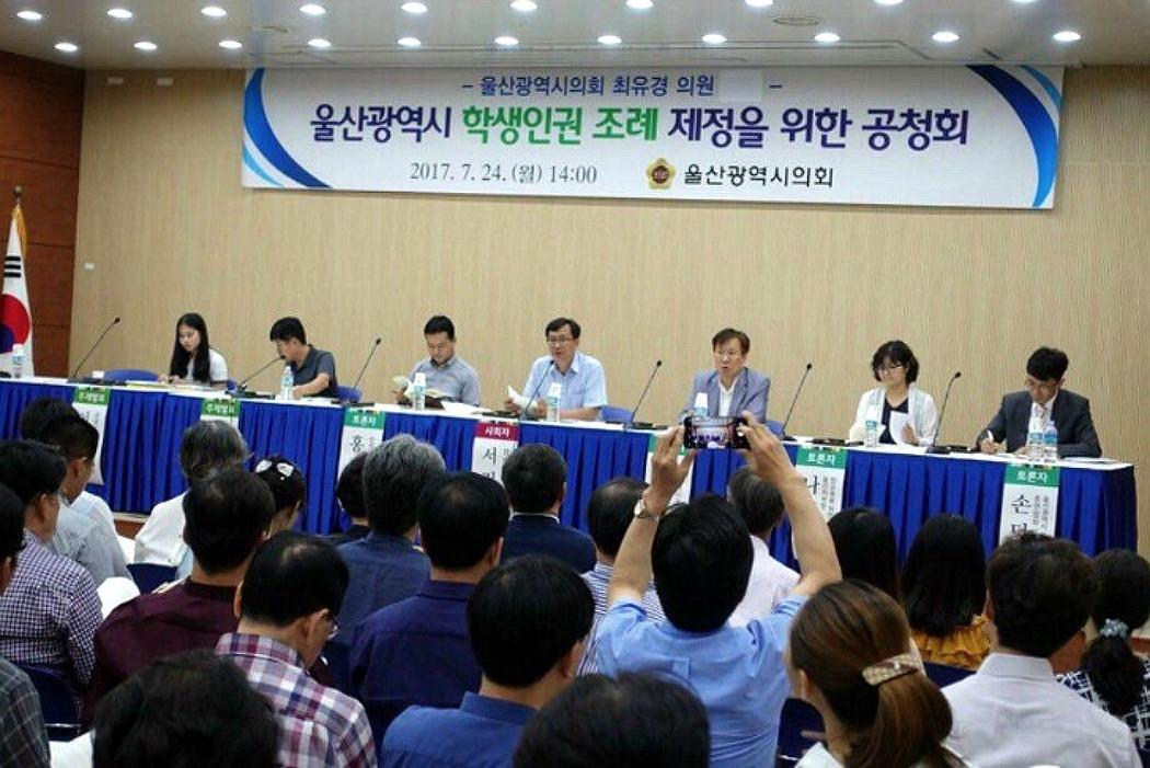 울산광역시 학생인권조례제정 공청회 열려