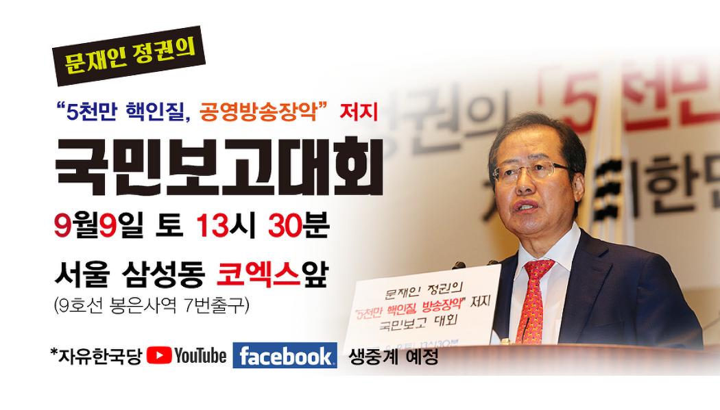 자유한국당, 국민보고대회 (9/9)