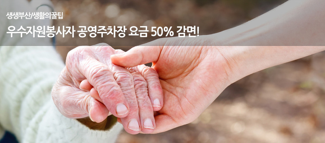 부산 우수자원봉사자 공영주차장 요금 할인받..