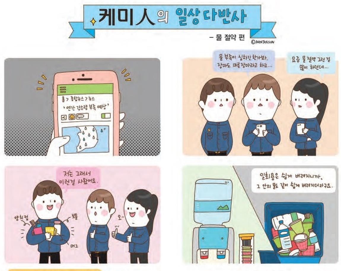 한화토탈 소통툰 '케미인의 일상다반사' 제 7화: 물절약