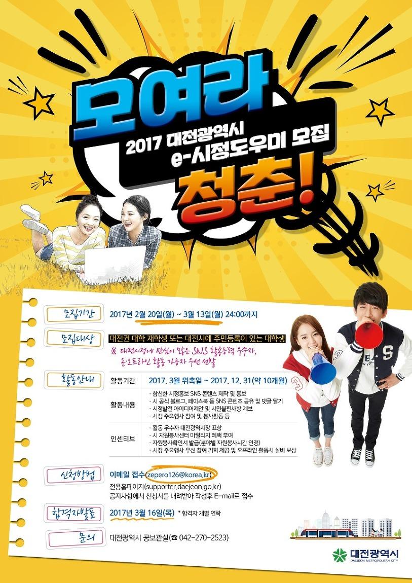 모여라 청춘! 2017 대전시 e-시정도우미 모집(3.13일까..