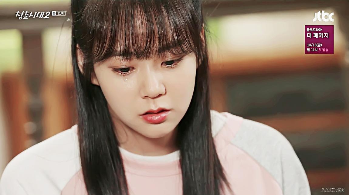 170929 JTBC 청춘시대2 Ep.11 - 한승연 캡처 + 움짤