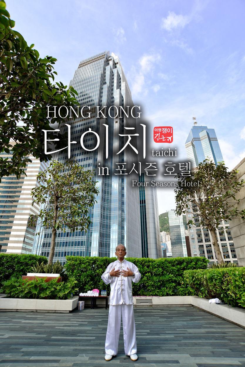 타이치(taichi) in 홍콩 포시즌 호텔(Four Seasons Hotel)