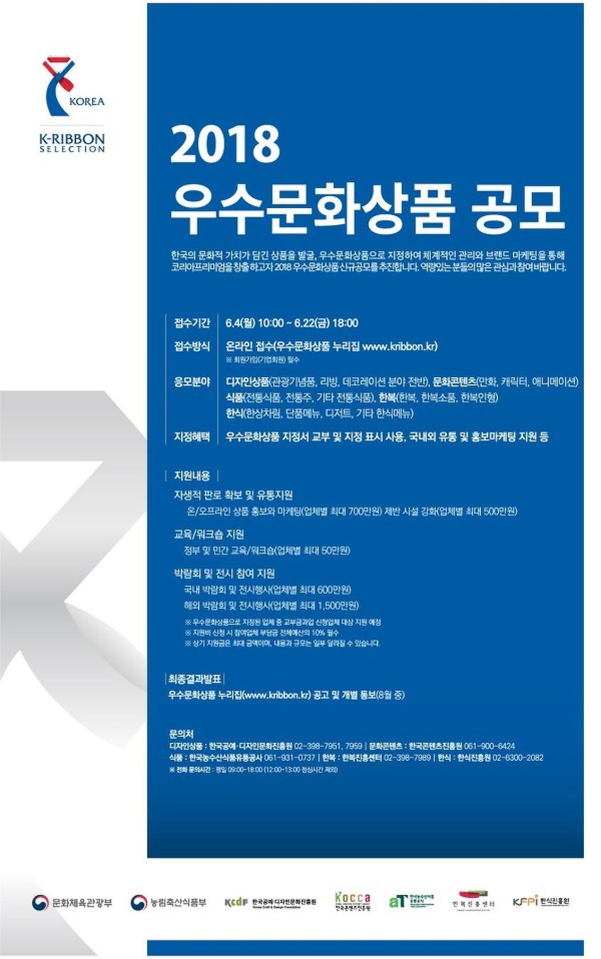 """【새책】[한국콘텐츠진흥원] """"2018 우수문화상.."""