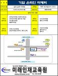 [청주, 충북] 지역 상공인을 위한 온라인마케팅(e마케팅) 강의, 강좌 안내 - 바이럴, 블로그, seo, 키워드, sns마케팅, 커뮤니티마케팅, 지식인 등