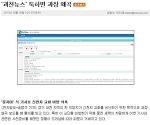 <과천뉴스>묻지마' 식 기사로 신천지 교회 비방 의혹