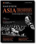 아시아 필하모닉 연주회(베토벤,브람스) - 2010.08.09