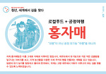 탐방단 소개 _ 홍자매