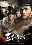 <포화속으로> 4인 4색의 1D 전쟁영화...!?