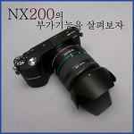 삼성 NX200 사용기 - 부가기능 리뷰