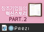 최형욱님의 <창조기업들의 혁신스토리 part.2> 발표영상/자료