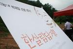 인농 박재일 회장 1주기 추모식