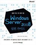 Windows 2008 실전가이드