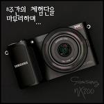 삼성 NX200 사용기 - 리뷰를 마치며...