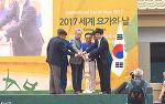 '아이 러브 요가인 부산'행사 개최