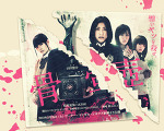 [2012.05] Shinozaki Ai - 골호 (骨壺, Japanese horror movie Kotsutsubo, 2012)