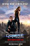 다이버전트 (Divergent, 2014)
