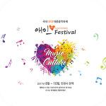 애인패스티벌(국내최대 대중음악축제)축제기간
