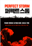 [책에서 길을 찾는 조연심작가의 북이야기] 송인혁의  [퍼펙트스톰] 중에서
