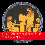 '한국사 수능 필수 채택'에 들여다본 그리스의 국사 교육