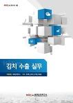【세계김치연구소】『김치수출실무』 책 발간_강다현 외 3 저
