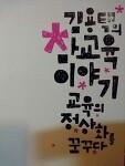 김용택의 참교육 이야기. 교육의 정상화를 꿈꾸다