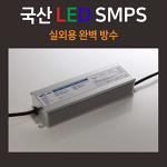 엔씨 국산 LED SMPS 컨버터 파워서플라이 led용 안정기