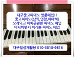 대구중고피아노 매입업체 / 삼익중고피아노 / 영창중고피아노 / 야마하중고피아노 방문매입 / 피아노중고 삽니다.