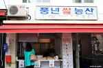 [삼청동 맛집] 수요미식회 떡볶이, 풍년쌀농산