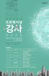 [파인드강사] 프로페셔널 강사양성과정 / 첫번째: 콘텐츠 개발 + 온라인 마케팅 전략 수립 / 엠유 조연심 대표 @ 파인드강사