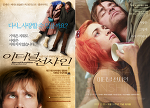 이터널 선샤인, '사랑해'보다 '괜찮아'를 말하는 SF 로맨스 영화
