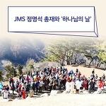 [뉴스웨이브] 카드뉴스 - JMS 정명석 총재와 하나님의 날