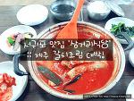 서귀포 맛집 '삼거리 식당' :: 제주 갈치조림 대박!