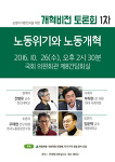 [개혁비전 토론회 1차] 노동위기와 노동개혁