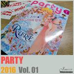 월간 '파티' 2016년 1월호 리뷰