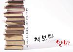 [책보다 알바] 5장. 혼자서