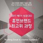 """2017 제1기 휴먼브랜드최고위과정 """"당신은 유일한 사람입니까?"""" 주임교수 조연심 @국민성공시대"""