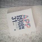 17/23 - 앱 디자인 패턴 31 (App Design Pattern 31)