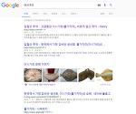 이시가리~뼈째로 씹어 먹는 '줄가자미'의 맛