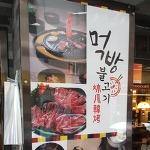 홍콩에서 즐기는 한국음식 먹방불고기